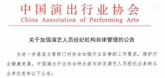 中国演出行业协会:纵容违法失德行为将受惩戒