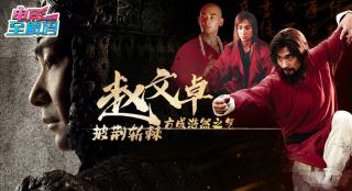 电影全解码系列策划:赵文卓 披荆斩棘方成浩然之气