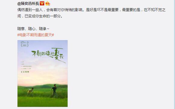 陈奕迅为《不期而遇的夏天》做宣传 曾创作主题曲