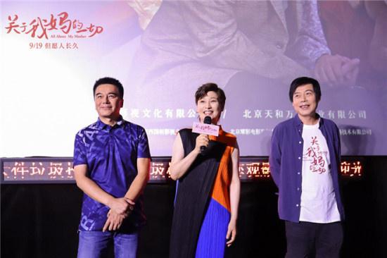 《关于我妈的一切》曝口碑特辑 徐帆路演秀四川话