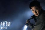 《峰爆》点映口碑获赞 朱一龙细腻演绎平凡英雄
