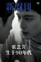 """张艺兴登新刊封面 而立之年开启人生""""兴""""篇章"""
