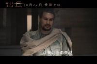 """徐锦江参演《沙丘》? 本尊亲自玩梗撞脸""""海王"""""""