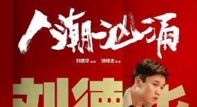 《无名之辈》导演新作,刘德华跑龙套?