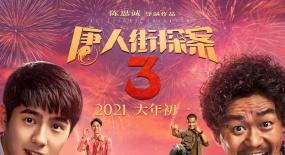 春节档片单丨7部电影各显神通,神仙打架