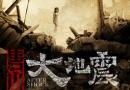 《唐山大地震》预告片