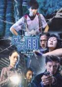 ... 蛇5饲育篇 电影_5 花与蛇之5饲育篇_综合快讯_青联网