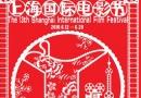 上海国际电影节宣传片