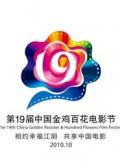 第19届金鸡百花电影节颁奖典礼