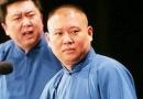 """郭德纲合作于谦十周年:""""王菲说相声挺成功"""""""
