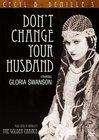 不要改变你的丈夫