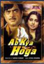 Ab Kya Hoga