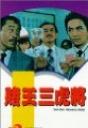 Do wang san hu jiang