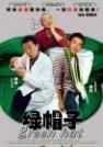 刘奋斗-绿帽子