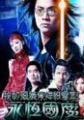 张文慈-我和僵尸有个约会III
