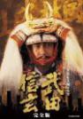 紺野美沙子-武田信玄(大河连续剧)