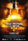 谢尔盖·加尔迈什-人烟之岛2:战斗