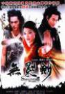 贾乃亮-无影剑