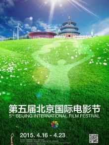 第5届北京国际电影节