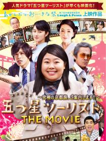 五星级旅行 电影版 终极京都之旅 我给您带路!