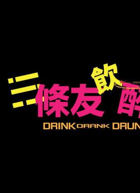 3条友饮醉走