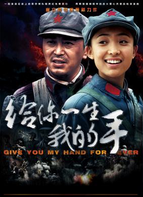 给你一生我的手