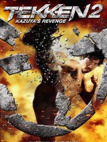 鐵拳:X男