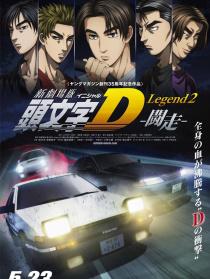 新剧场版 头文字D 传奇2