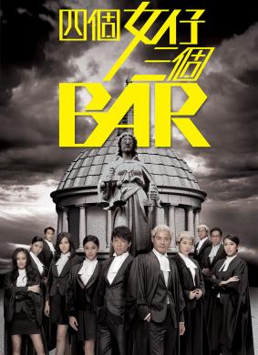 四个女仔三个Bar
