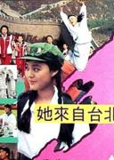 她来自台北