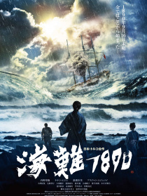 海难1890
