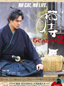 猫侍 第二季