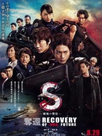 S最后的警官 电影版