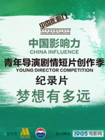 中国影响力纪录片《梦想有多远》