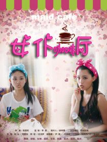 女仆咖啡厅第六集