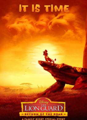 狮子王:轰鸣声