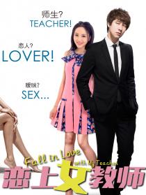 恋上女教师