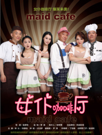 女仆咖啡厅第二十一集