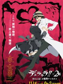 无头骑士异闻录第二季:转 OVA