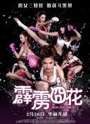 王丽坤演女魔头的电影