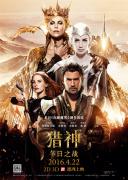 猎神:冬日之战