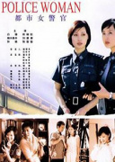 都市女警官