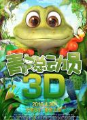 青蛙总动员