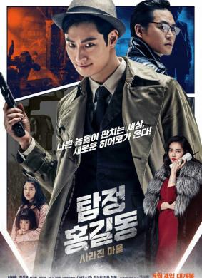 侦探洪吉童:消失的村庄