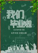 浙江省东联集团副总经理李孟春接受审查调查