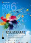 第6届北京国际电影节闭幕式红毯全程