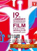 第19届上海国际电影节闭幕式典礼