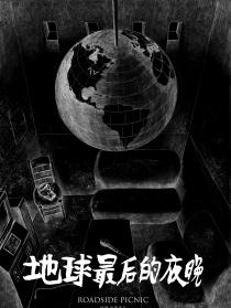 地球最后的夜晚