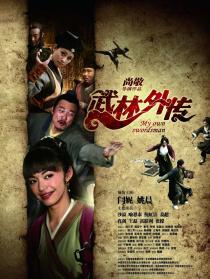 《武林外传》首映礼