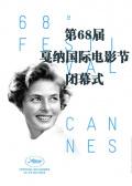 第68届戛纳国际电影节闭幕式